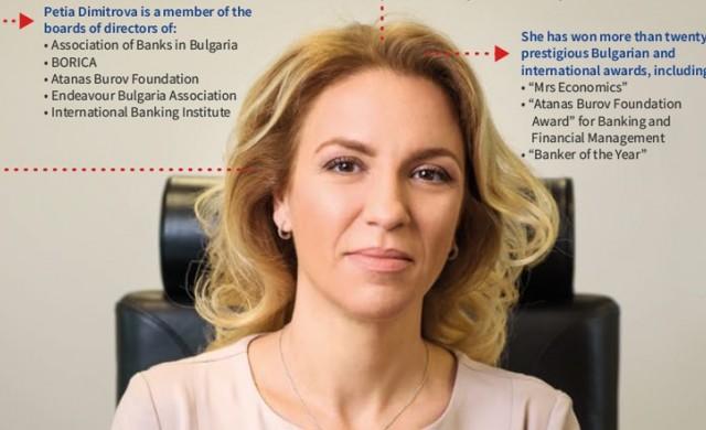 Петя Димитрова: Дигитализацията-основа на банкирането на бъдещето