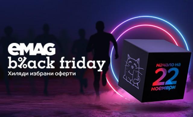 Поръчки за 13.9 млн. лв за първите 2 ч. на eMAG Black Friday 2019