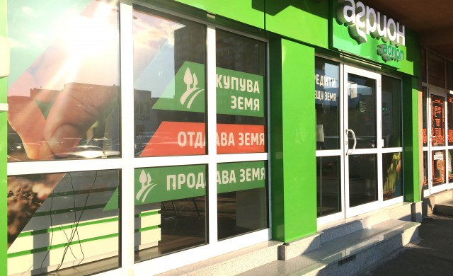 Агрион продава апетитни терени на атрактивни цени