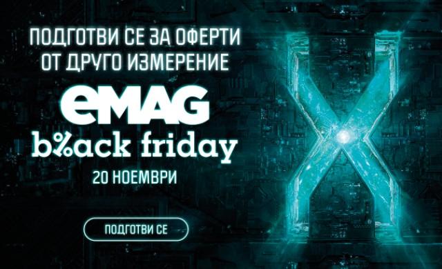 eMAG: Над 350 000 продукта на склад очакват клиентите ни за Black Friday