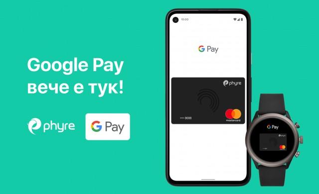 Mastercard разширява покритието на Google Pay в Европа