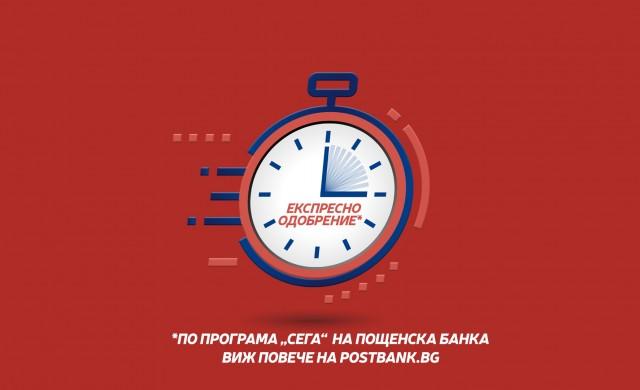 """Експресно финансиране с кредитна програма """"Сега"""" на Пощенска банка"""
