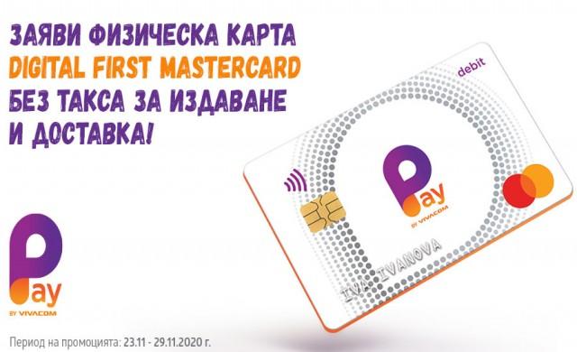 Физическата карта на Pay by VIVACOM е без такса за издаване до 29 ноември