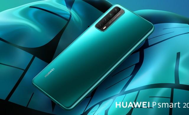 Huawei P smart 2021 - вече в магазините на VIVACOM