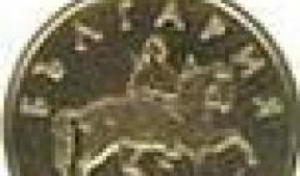 Монети в обращение – 2 стотинки
