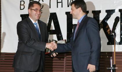 Асен Ягодин получи приз Банкер на годината 2010