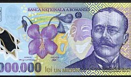 Румъния пак с банкнота рекордьор