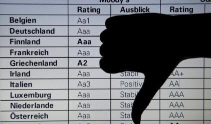 Standard & Poor`s постави под наблюдение рейтинга на целия ЕС