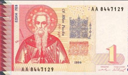 Банкнотата от 1 лв. се изтегля от обращение