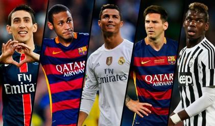 Най-скъпите 11 във футбола – 1.1 млрд. евро