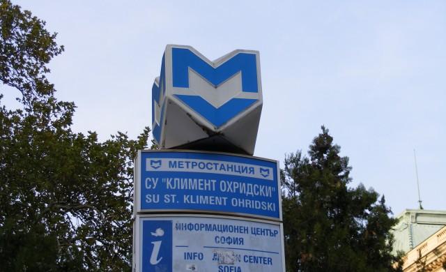 Строителството на още пет метростанции в София започна догодина