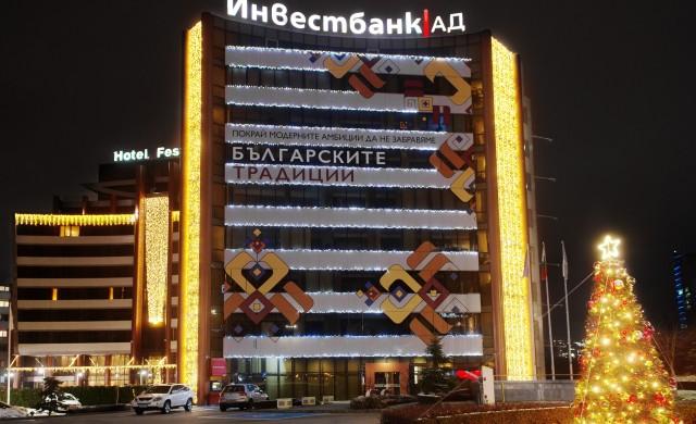 Покрай модерните амбиции да не забравяме българските традиции