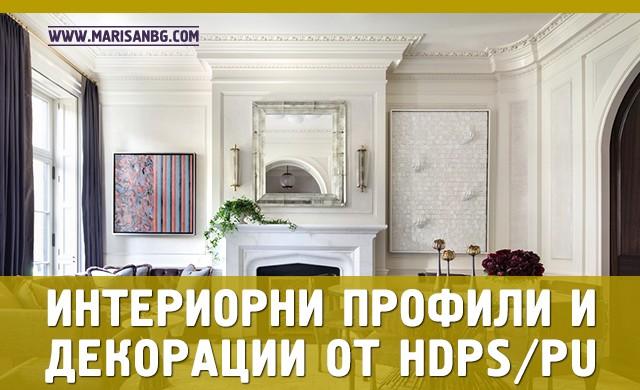 Стилни и луксозни помещения с интериорни профили и декорации