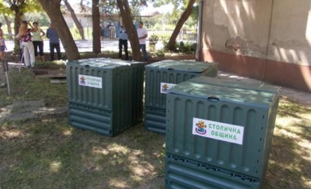 Стартира кампанията за раздаване на безплатни домашни компостери