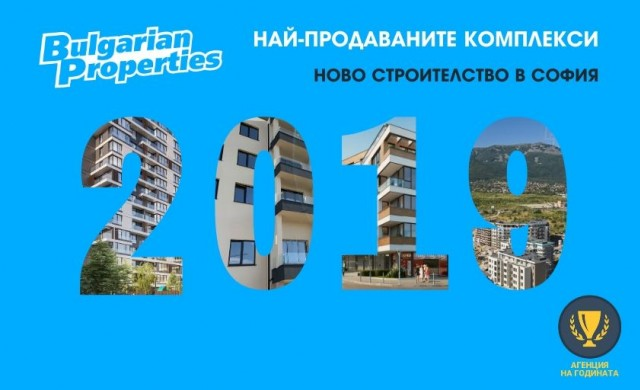 Най-продаваните нови имотни комплекси в София през 2019 г.